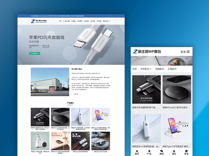 Zing - 一款模块化的WordPress企业主题