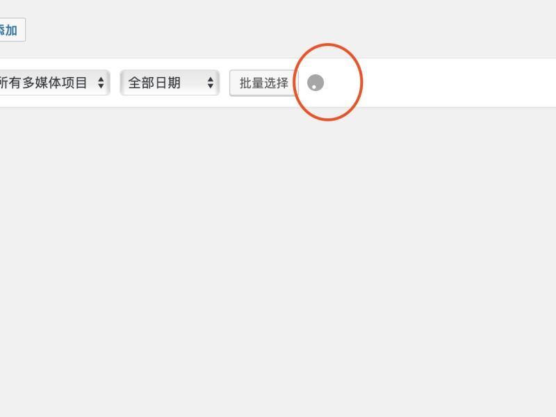 WordPress升级后媒体库一直加载中无法打开,上传图像不显示