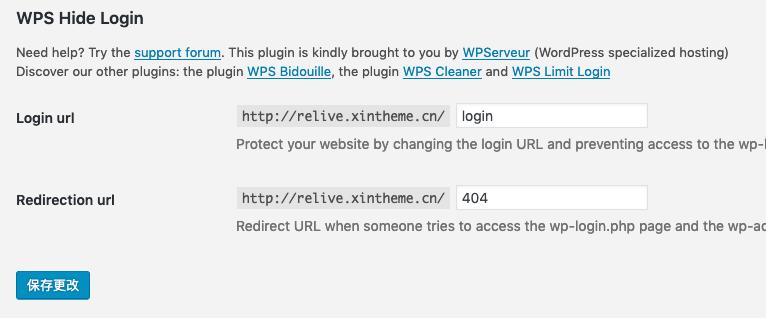 使用WPS Hide Login插件,修改WordPress后台登录地址