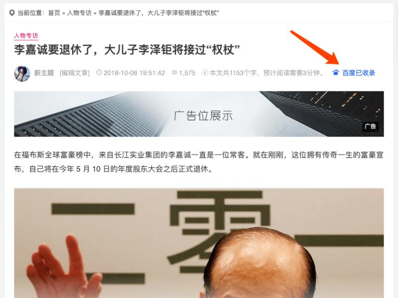 WordPress文章页面显示是否已被百度收录