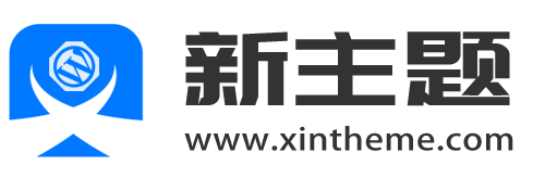 新主题-XinTheme