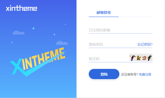 新主题官网上线用户中心功能