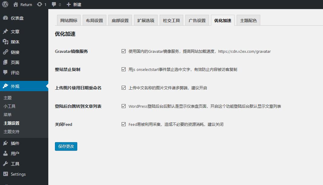 WordPress主题,Return 2.1版本更新