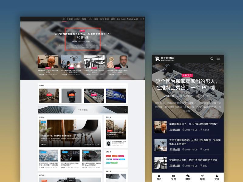 RELIVE - 一款真正模块化的WordPress主题