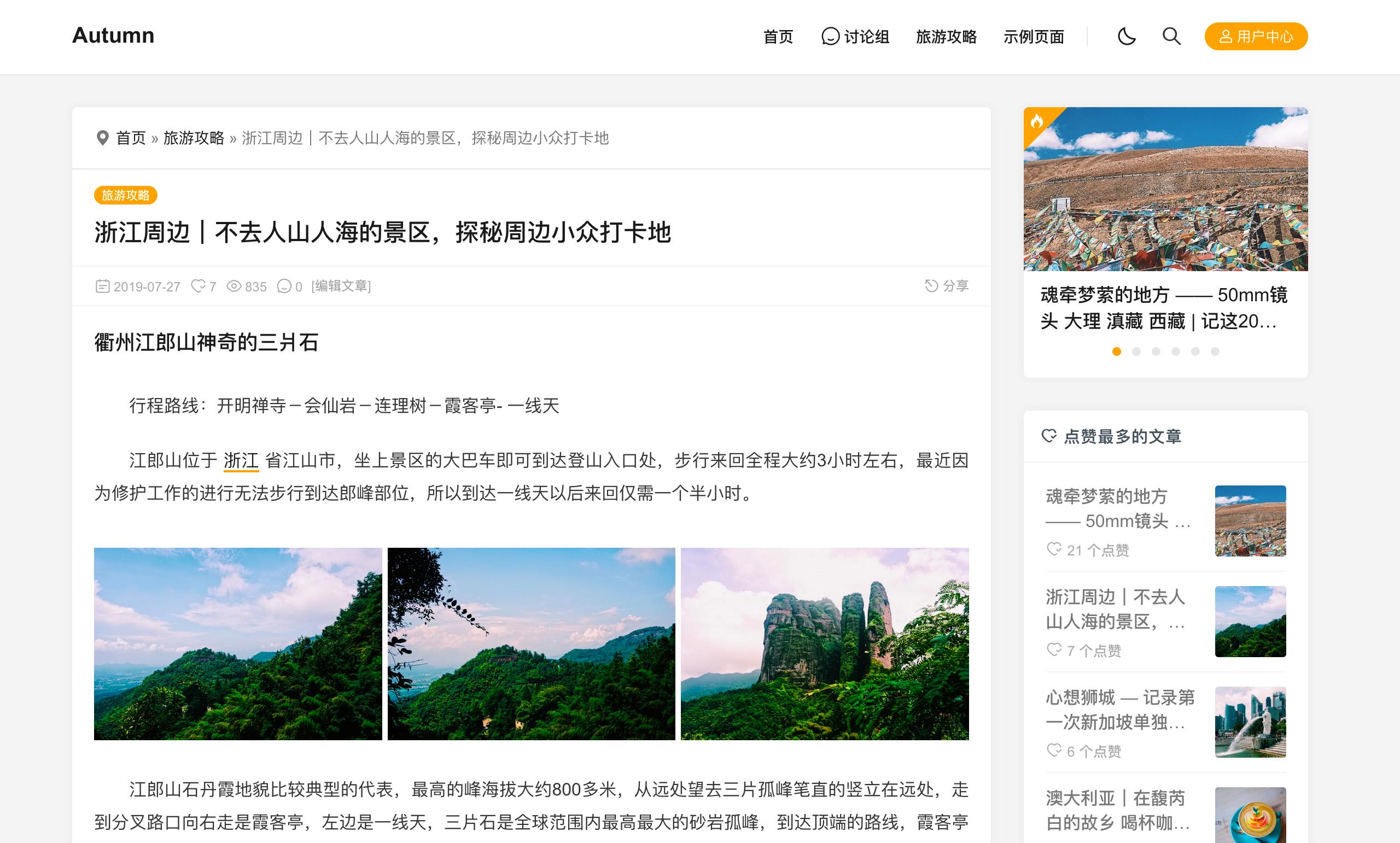 【WordPress】Autumn-Pro 2.4去授权破解版下载插图(4)