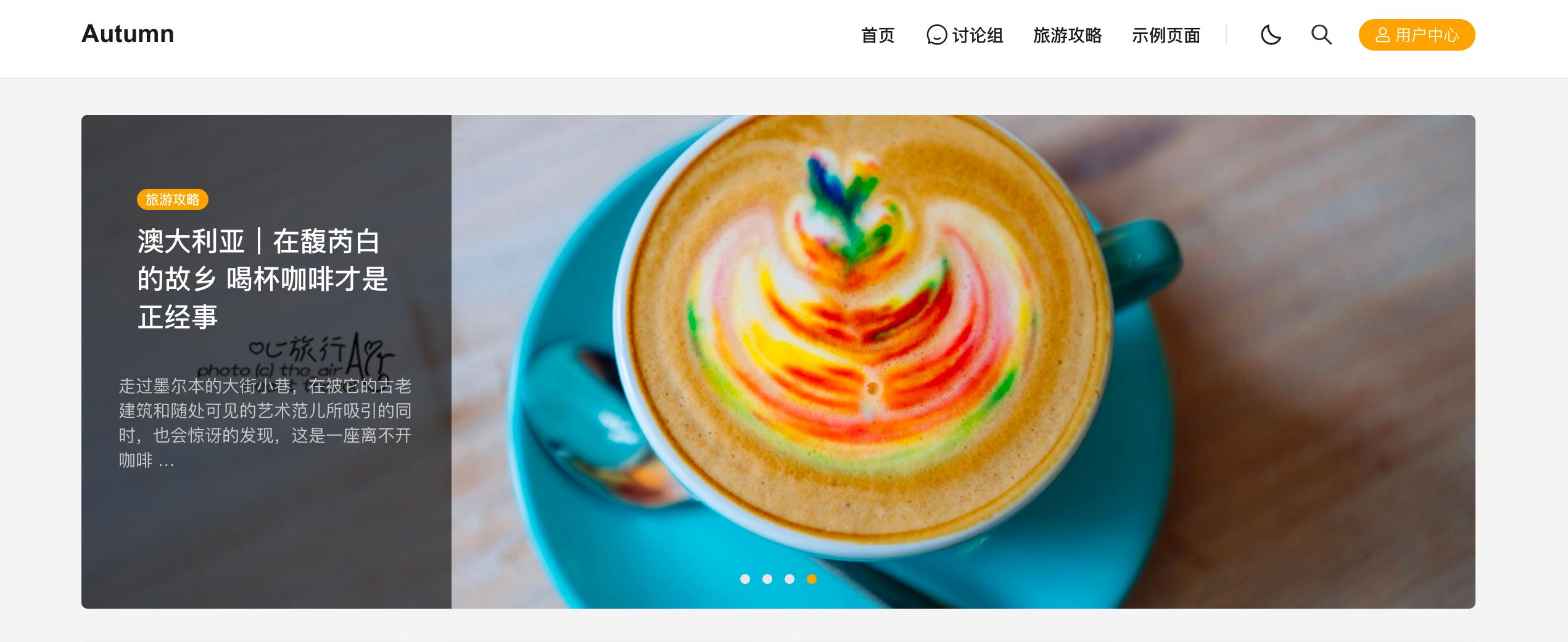 【WordPress】Autumn-Pro 2.4去授权破解版下载插图(6)