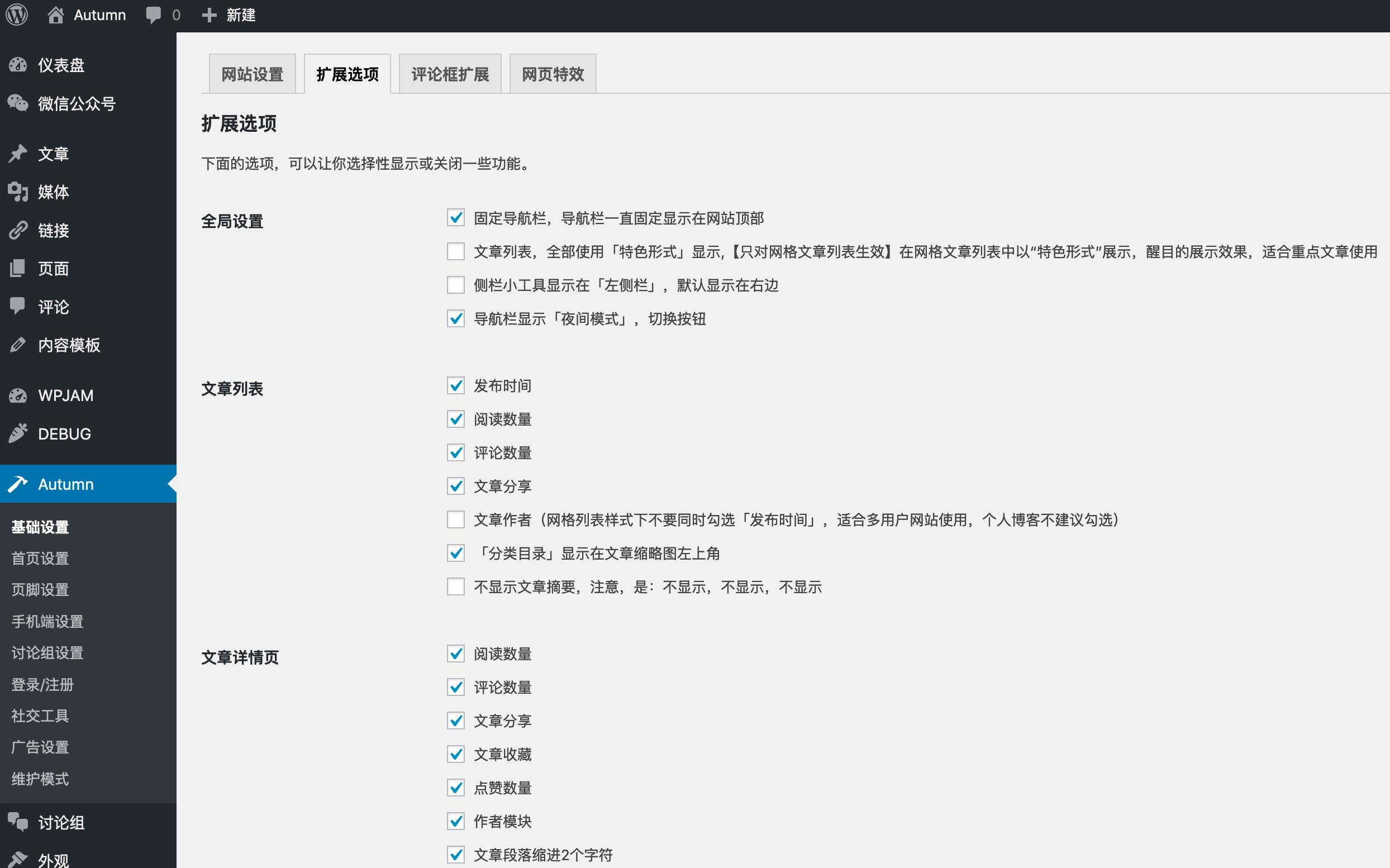 【WordPress】Autumn-Pro 2.4去授权破解版下载插图(21)