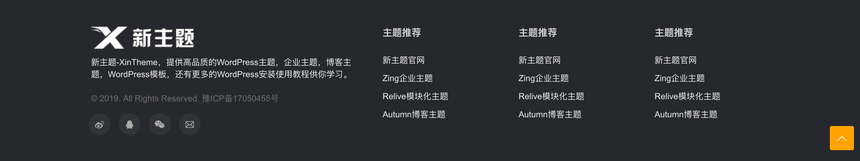【WordPress】Autumn-Pro 2.4去授权破解版下载插图(18)