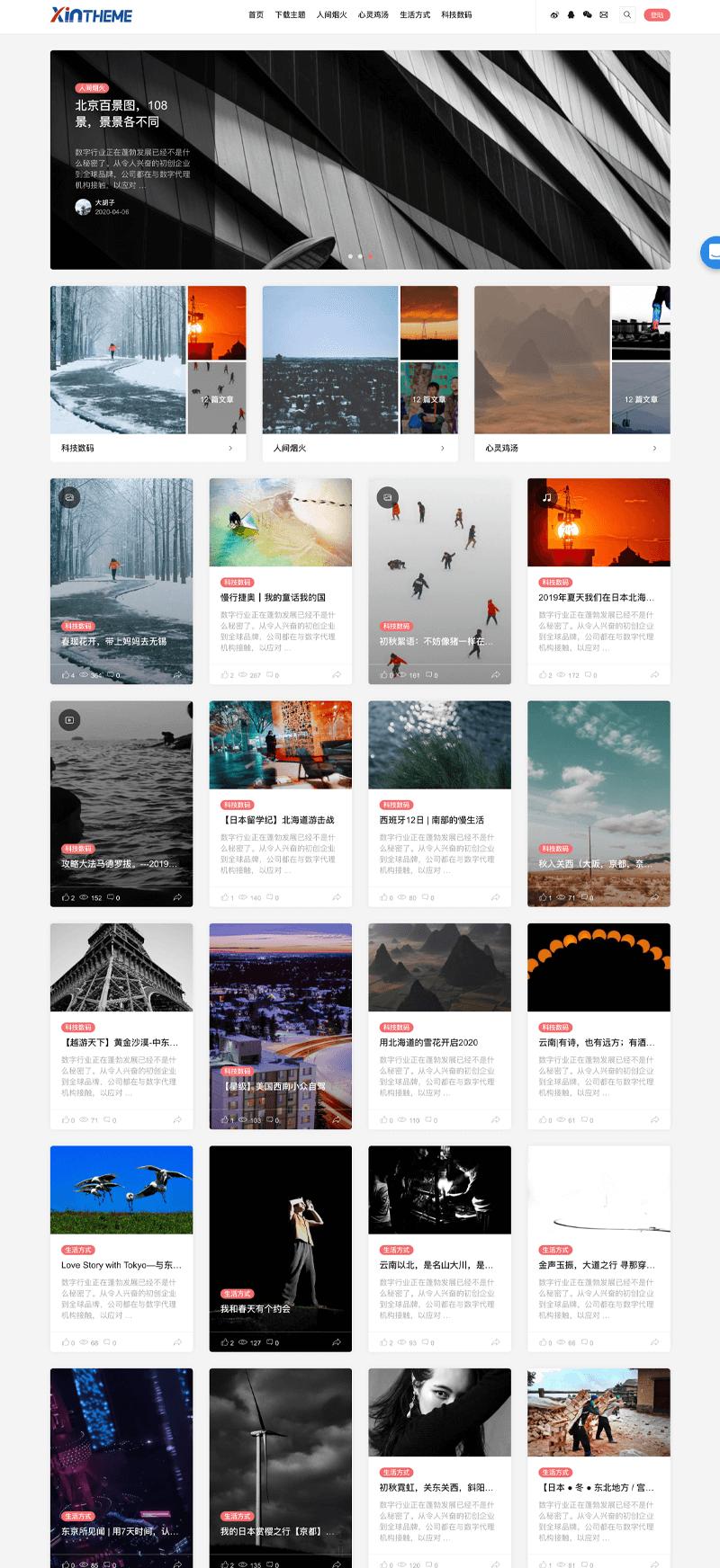 WordPress主题:Autumn,适用于博客 | 自媒体 | 科技 | 旅游资讯类网站