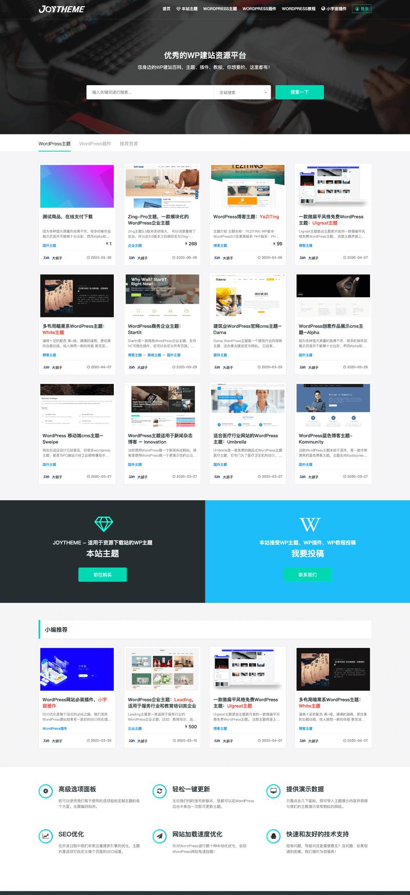 WordPress资源下载类型主题:JoyTheme主题