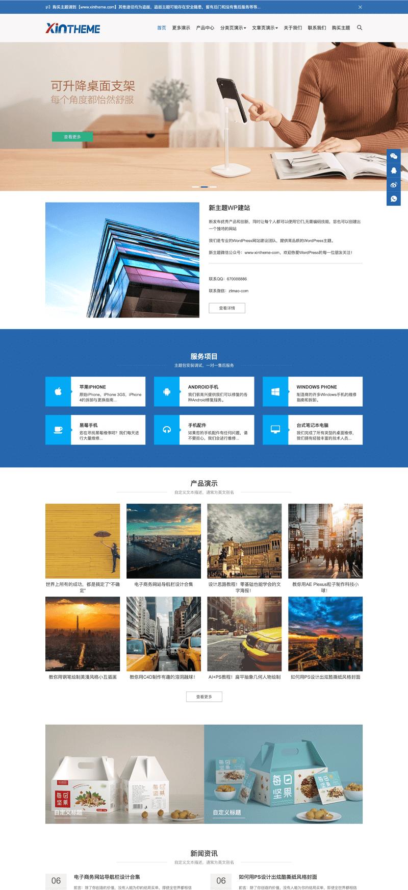 Zing-Pro主题, 一款模块化的WordPress企业主题