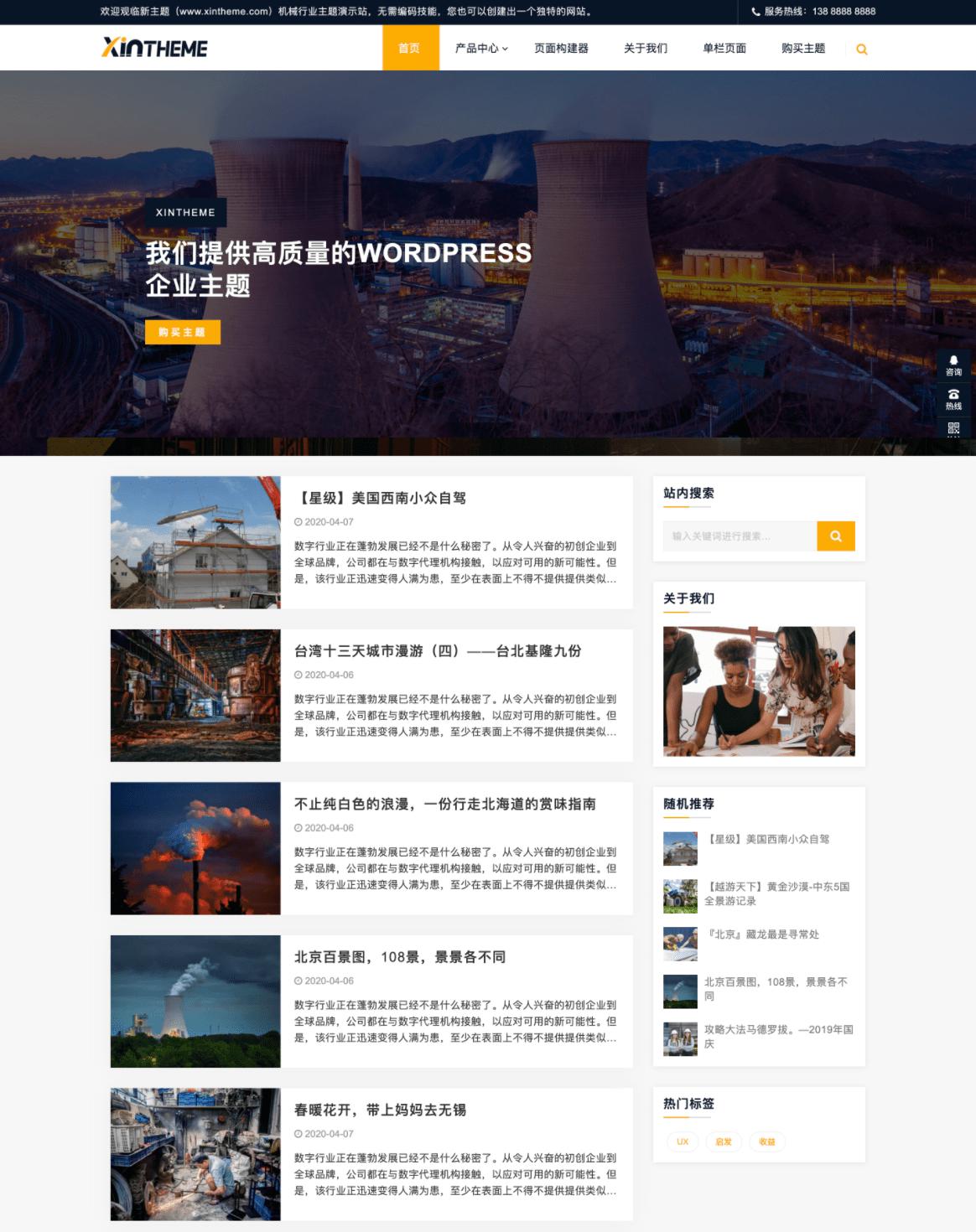 Factory主题:网站首页设置教程