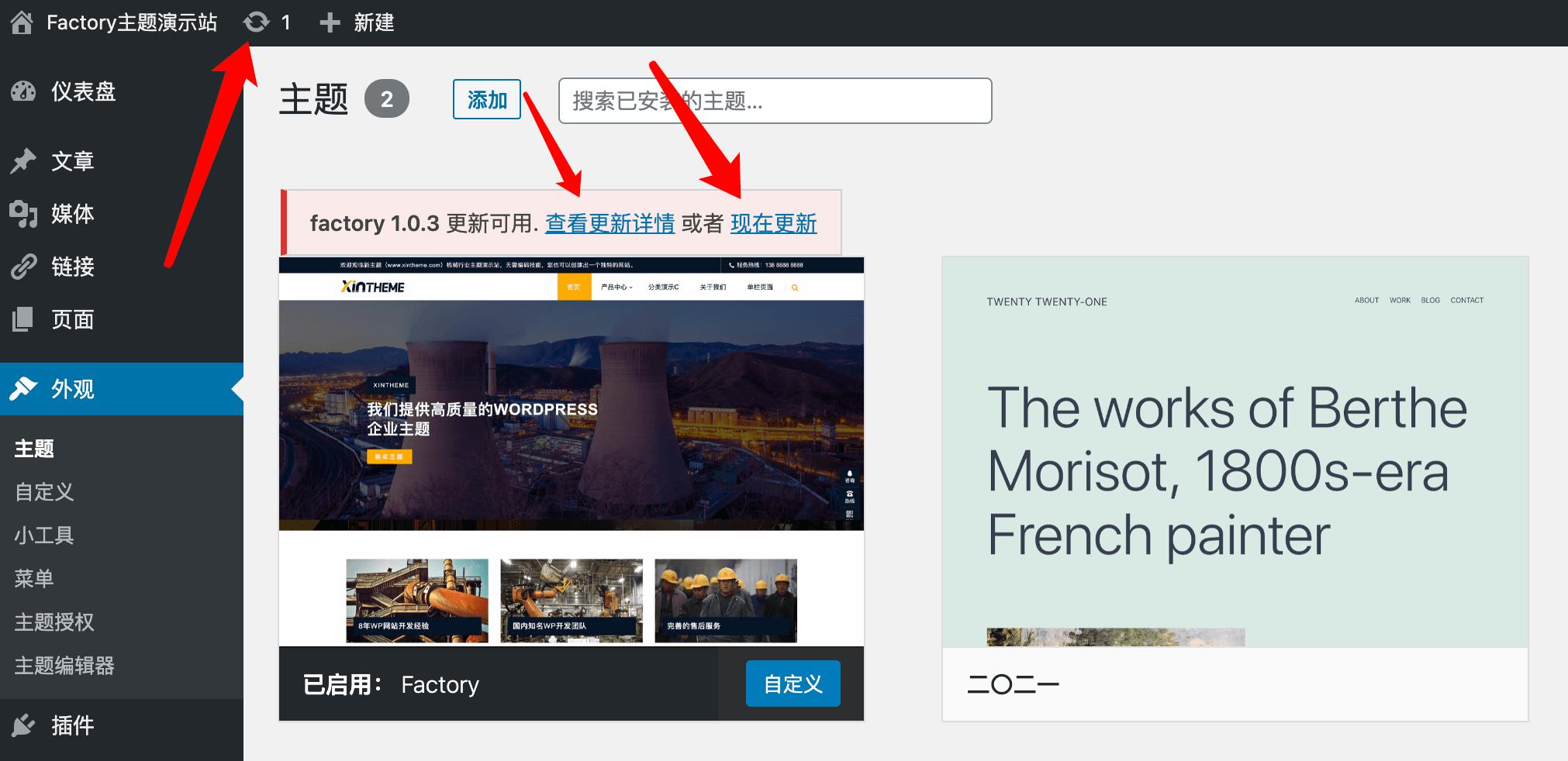 后台在线更新WordPress主题