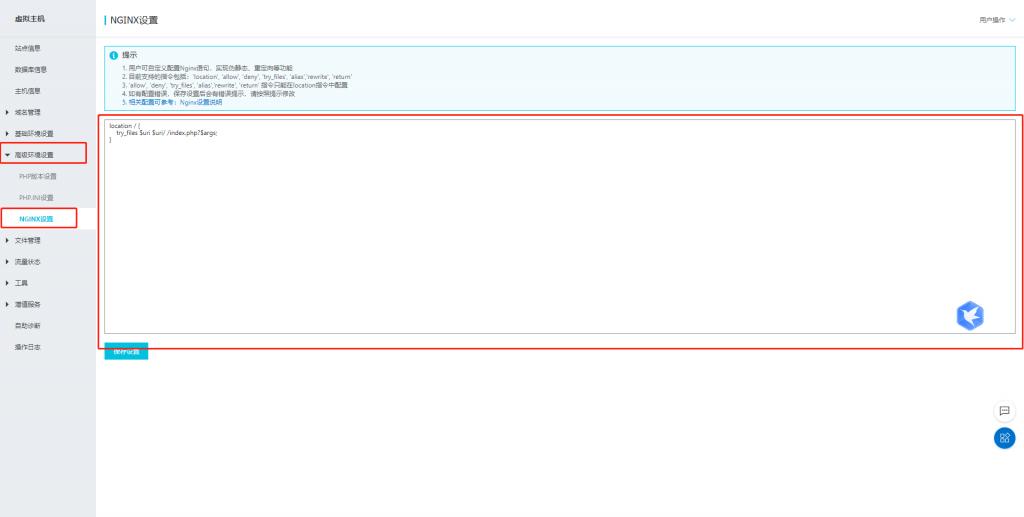阿里云虚拟主机设置WordPress伪静态规则教程