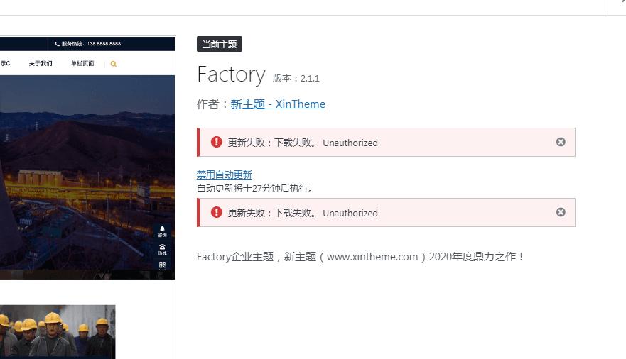 Zing主题和Factory主题更新失败的解决办法